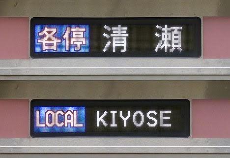 東急東横線 副都心線・西武線直通 各停 清瀬行き1 5050系