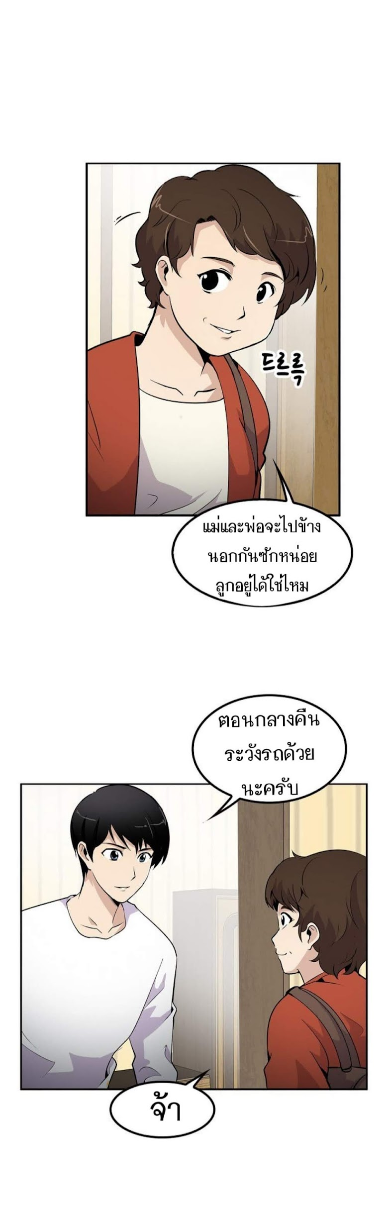 Again My Life - หน้า 33