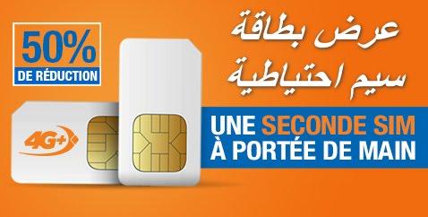 بطاقة SIM الإحتياطية لإتصالات المغرب
