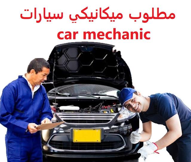 وظائف السعودية مطلوب ميكانيكي سيارات car mechanic
