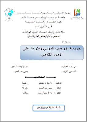 مذكرة ماستر: جريمة الإرهاب الدولي وأثرها على الأمن القومي PDF