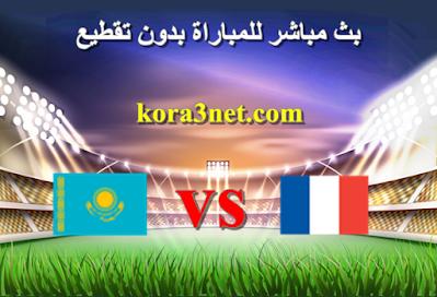 مباراة فرسنا وكازاخستان