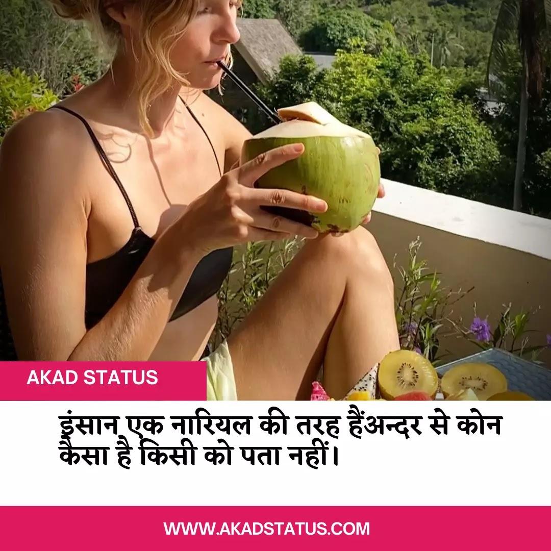World coconut shayari Images, coconut shayari, coconut status, world coconut day quotes,