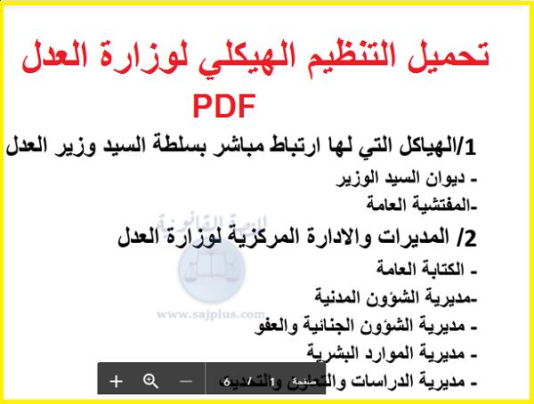 تحميل التنظيم الهيكلي لوزارة العدل PDF