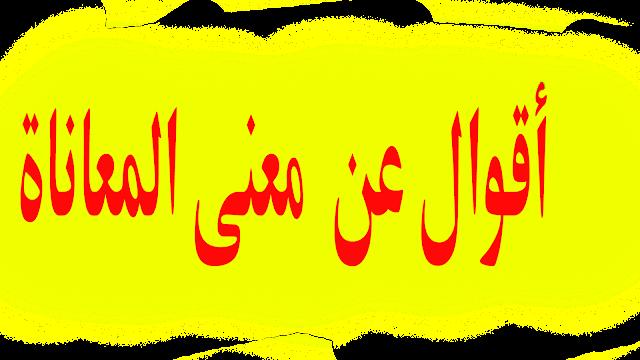 حكم و أقوال عن  معنى المعاناة ❤️ روووعــــة