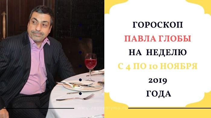 Гороскоп Павла Глобы на неделю с 4 по 10 ноября 2019 года