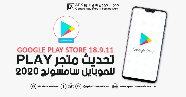 تنزيل متجر Play للموبايل سامسونج مجانا - تنزيل Google Play Store 18.9.11