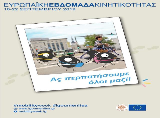 Δ. Ηγουμενίτσας: Πρόσκληση για τον συντονισμό των δράσεων για την Ευρωπαϊκή Εβδομάδα Κινητικότητας 2019