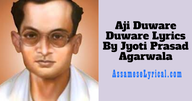 Aji Duware Duware Lyrics