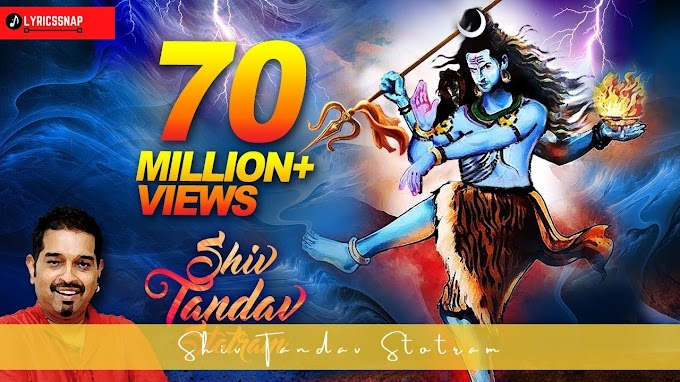 Shiv Tandav Stotram| Shiv Tandav Lyrics