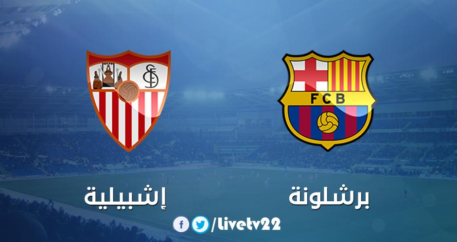 مشاهدة مباراة برشلونة وإشبيلية اليوم 5-4-2017 في الدوري الإسباني