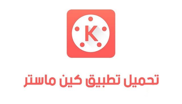 شرح وتحميل تطبيق KineMaster مجاناً
