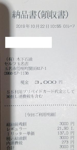木下石油 セルフ玉名店 2019/10/22 のレシート