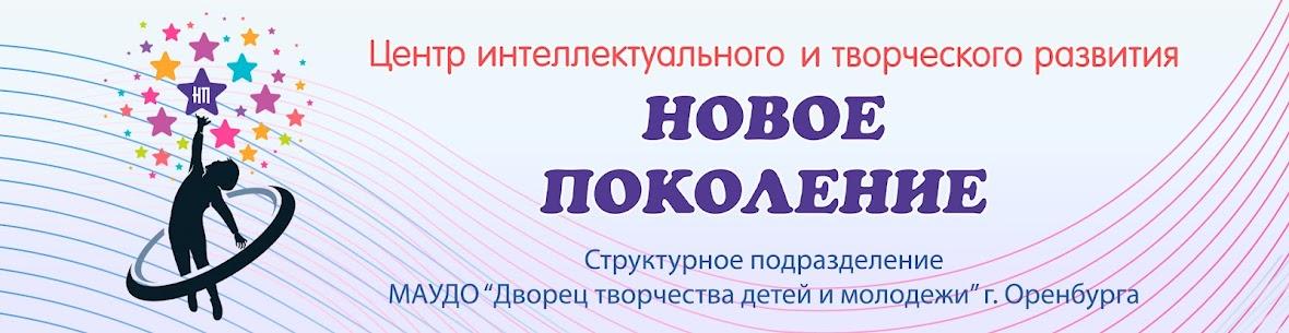 """Центр интеллектуального и творческого развития """"НОВОЕ ПОКОЛЕНИЕ"""""""