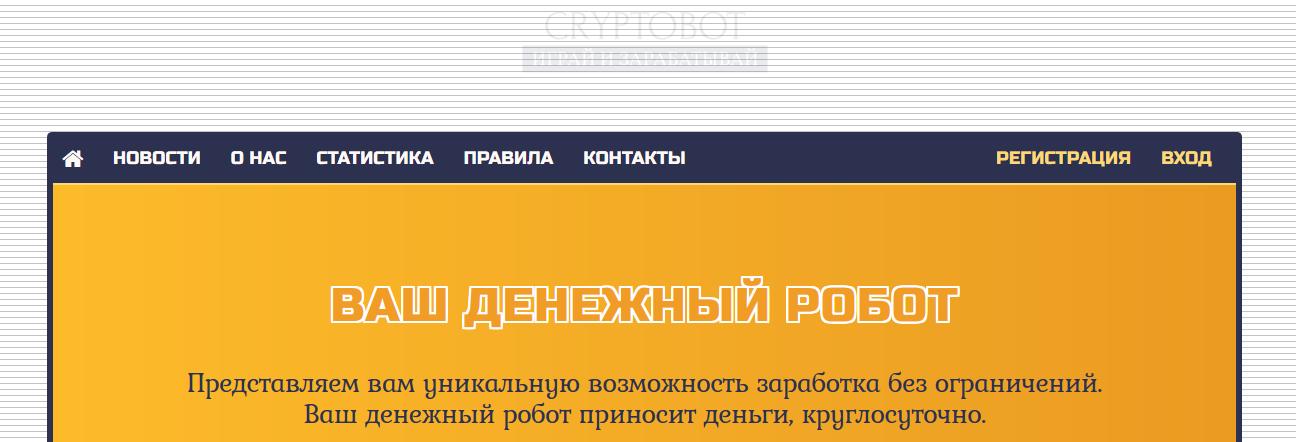 CryptoBot.fun - Отзывы, развод, мошенники, сайт платит деньги?