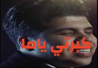 كلمات اغنيه كبرتي ياما عمر كمال