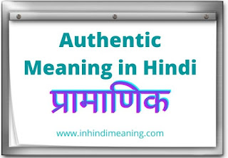 Authentic Meaning in Hindi with 10+ Best example, Synonyms