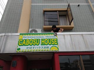 別府のゲストハウスの看板撤去