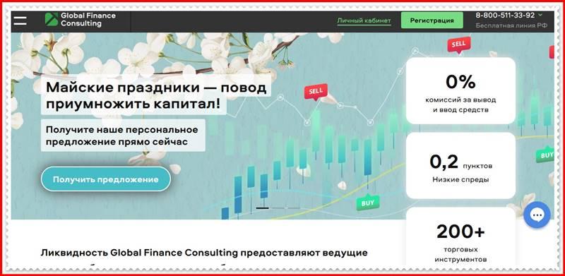 Мошеннический сайт glfin.net – Отзывы, развод! Компания Global Finance Consulting мошенники