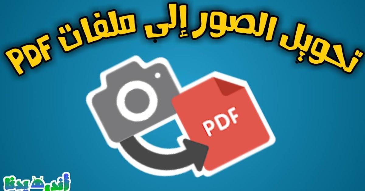 تطبيق تحويل الصور الى pdf للاندرويد