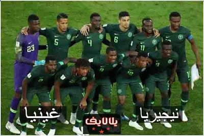 مشاهدة مباراة نيجيريا وغينيا بث مباشر اليوم