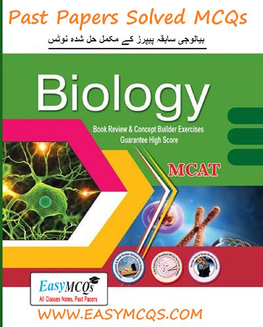 Biology PDF MCQs