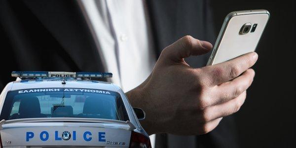 ΕΛ.ΑΣ.: Ψεύτικο SMS καλεί σε επιστρατεύση
