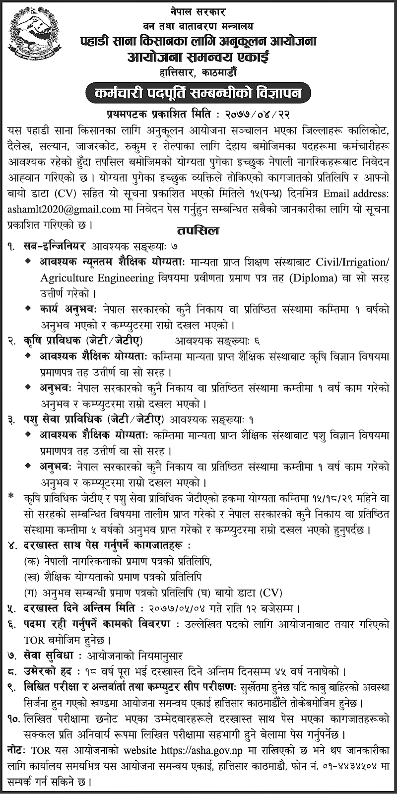 Vacancy at Ministry of Forests and Environment Project