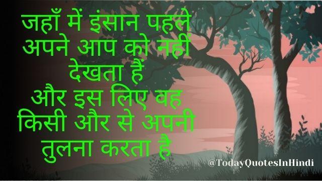motivational good morning message in hindi