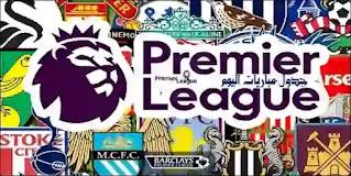 جدول مباريات اليوم الأحد الدوري الانجليزي 21-02-2021