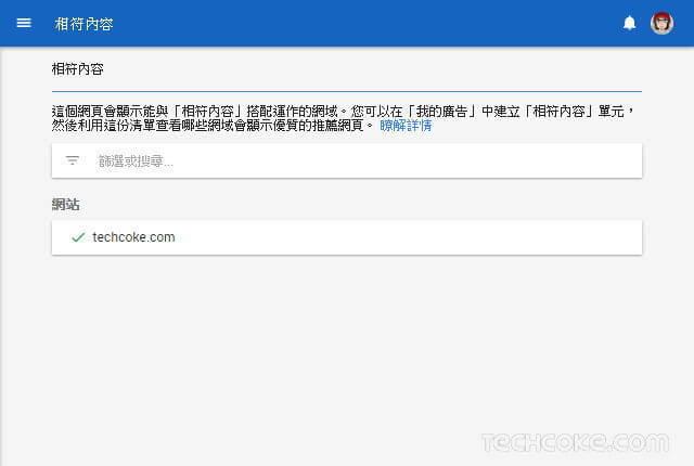 Google AdSense 相符內容,Blogger 安裝 AdSense 相關文章廣告_110