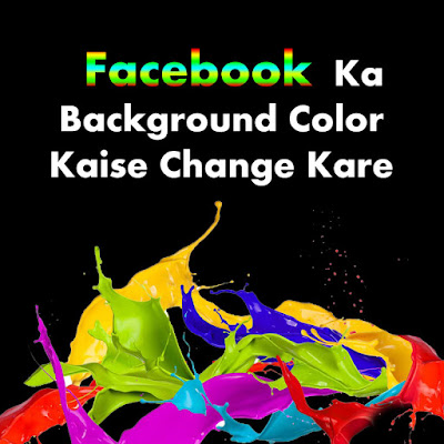 How to change facebook background colour in hindi