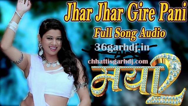 Jhaar Jhhar Gire Pani Jiya La Jaraye Re - dj Dhanraj & dj Suraj Remix