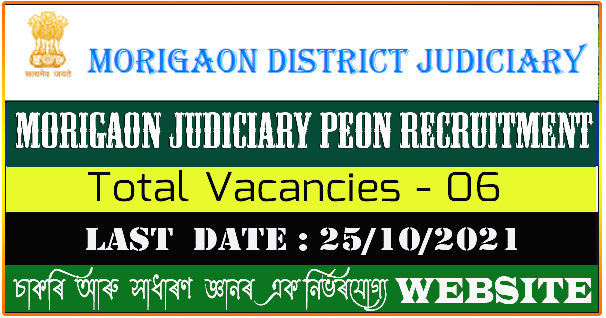 Morigaon Judiciary Recruitment 2021 - Apply for 6 Nos Peon Vacancy