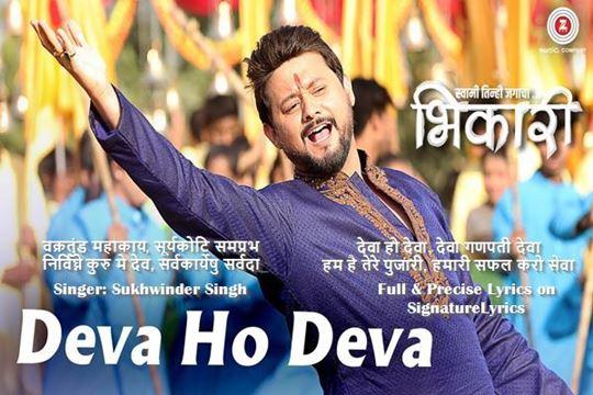 Deva Ho Deva Lyrics - Sukhwinder Singh   BHIKARI