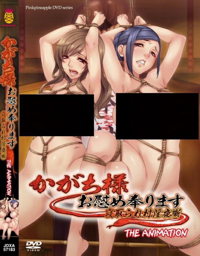 Kagachi-sama Onagusame Tatematsurimasu: Netorare Mura Inya Hanashi (Legendado)