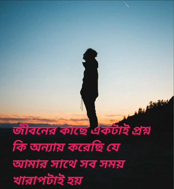 bangla love shayeri photo | bangla sad shayari image