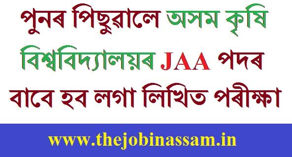 Written Test for JAA Recruitment of AAU Postponed