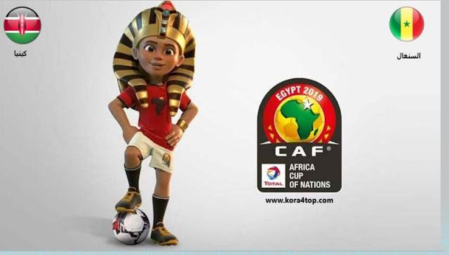 مشاهدة مباراة اليوم بث مباشر كينيا ضد السنغال امم افريقيا