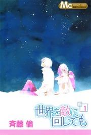 Sekai wo Teki ni Mawashite mo Manga