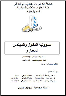 مذكرة ماستر: مسؤولية المقاول والمهندس المعماري PDF