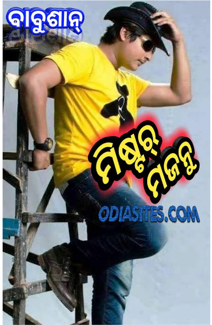 Babushan mohanty in and as mr majnu
