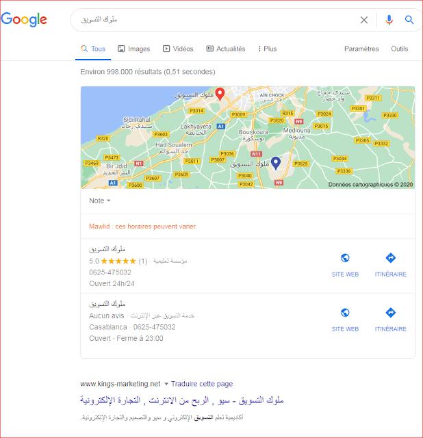 موقع ملوك التسويق 5 تقييمات في محرك البحث جوجل