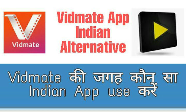 Vidmate की जगह कौन सा Indian App use करें