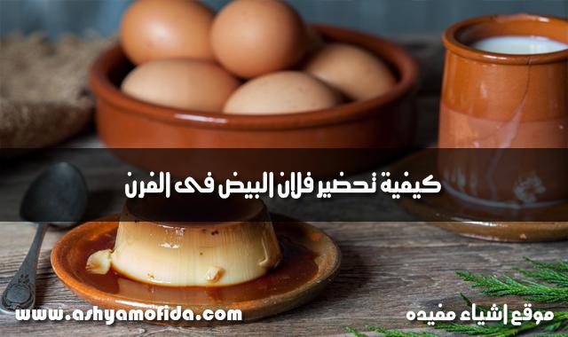 كيفية تحضير فلان البيض فى الفرن