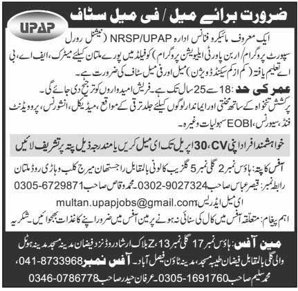 Jobs in National Rural Support Program NRSP Multan 2020