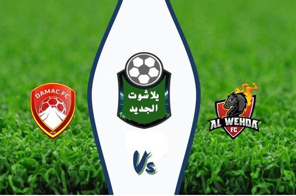 نتيجة مباراة الوحدة وضمك اليوم الجمعة 6-03-2020 في الدوري السعودي