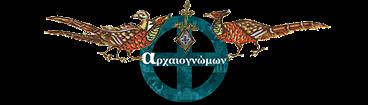 «Βίος Αλεξάνδρου του Μακεδόνος» ,στα Παραμύθια .