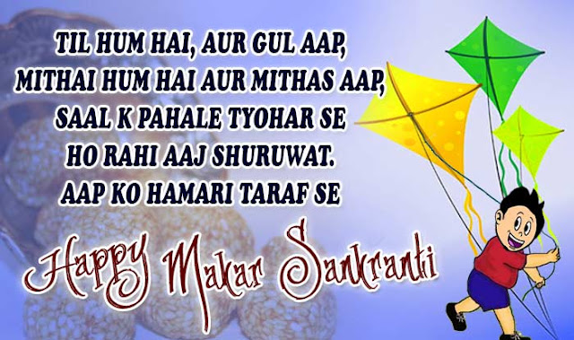 Happy Makar Sankranti 2018 SMS In English