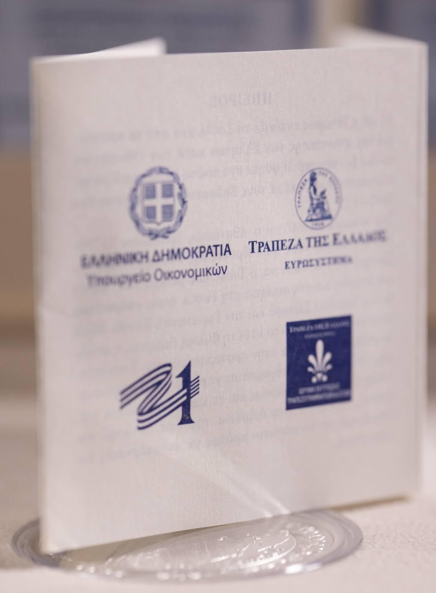 Κυκλοφορεί το συλλεκτικό νόμισμα για τη Θράκη με τον Γεώργιο Βιζυηνό